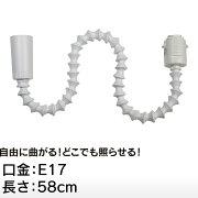 LED電球専用のフレキシブルな照明ジブロ「アイビー」Z7R1758W