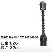 LED電球専用のフレキシブルな照明ジブロ「スポット」Z8R2622W