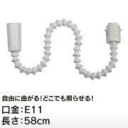 LED電球専用のフレキシブルな照明ジブロ「アイビー」Z9R1158W