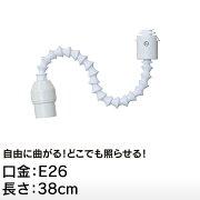 LED電球専用のフレキシブルな照明ジブロ「アイビー」Z8R2638W