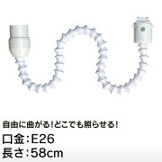 LED電球専用のフレキシブルな照明ジブロ「アイビー」Z8R2658W