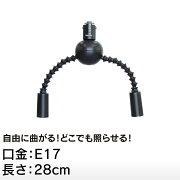 LED電球専用のフレキシブルな照明ジブロTwinvy(ツインビー)ZBR5B