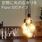 ペンダント照明フレアーP03C65-10VB
