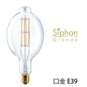 【フィラメントLED電球「SiphonGrande」FISHERMANLDF304】E39