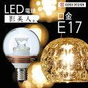 LED電球 E17 25W形相当 電球色 クリア電球 ボール球 290lm 間接照明 おしゃれ 「影美人 ボール球50」