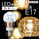 LED電球 E17 25W形相当 電球色 クリア電球 クリプトン球 290lm 間接照明 おしゃれ 「影美人 クリプトン」