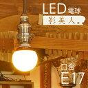 LED電球 E17 25W形相当 電球色 フロスト ボール球 270lm 間接照明 おしゃれ 「影美人 ボール球50」