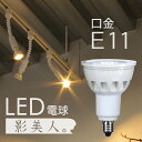 LED電球 E11 25W形相当 ハロゲン形 LEDスポットライト ハロゲン電球 Φ50 電球色 間接照明 「影美人 LDH8」