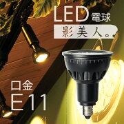 【LEDスポット電球】E11電球色LDH8-B