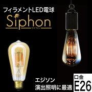 【フィラメントLED電球「Siphon」エジソンLDF30A】E26暖系電球色クリアガラスレトロアンティークインダストリアルブルックリン
