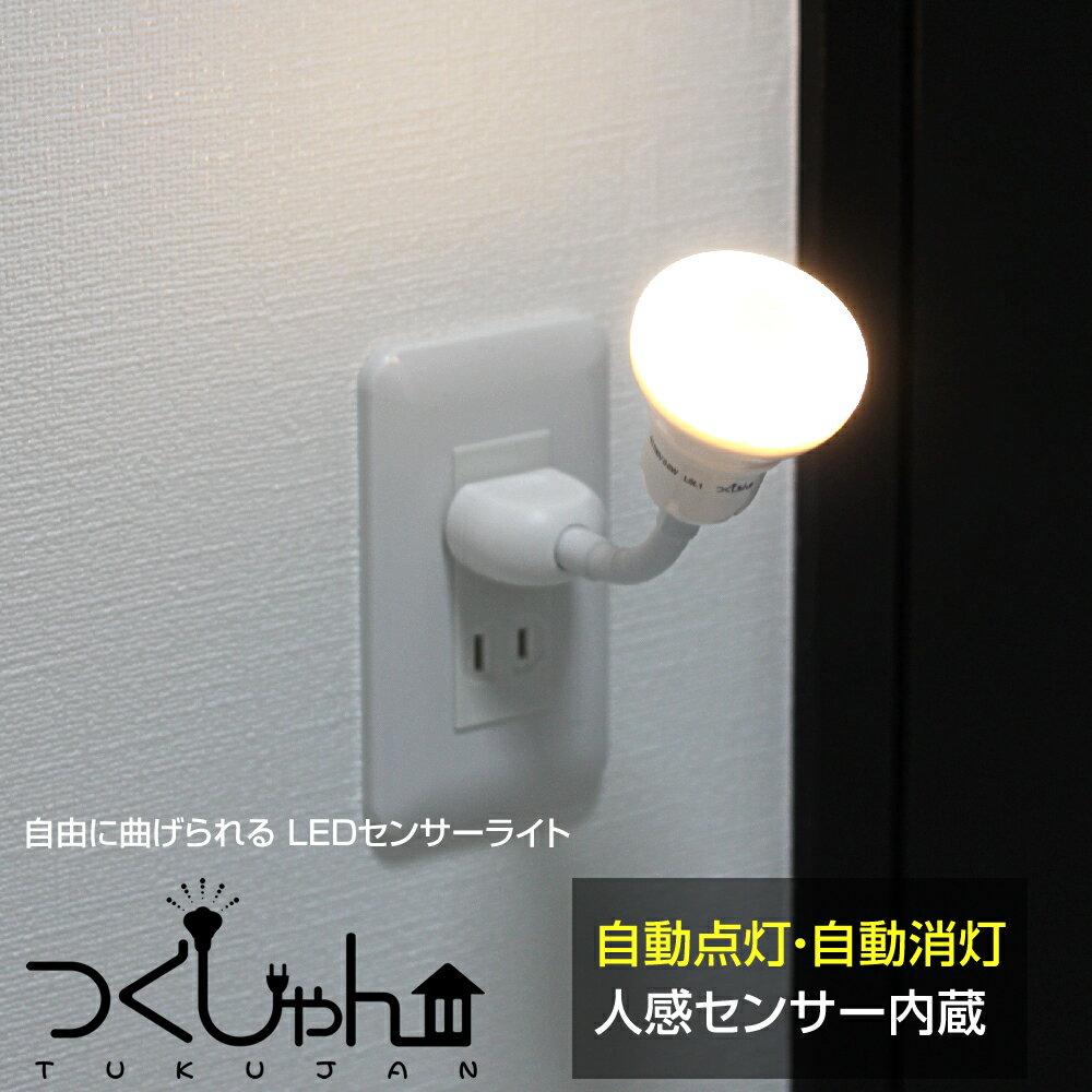 「Amazon屋内フットライト部門 1位獲得! [期間限定送料無料] 」 人感センサー付LED夜間センサーライト LSL1 「つくじゃん」 電球色 コンセントに挿すだけ