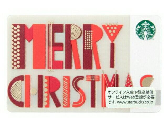 STARBUCKS Card Merry Christmas 期間限定☆2015新品 メリークリスマス スターバックス カード X`mas スタバ