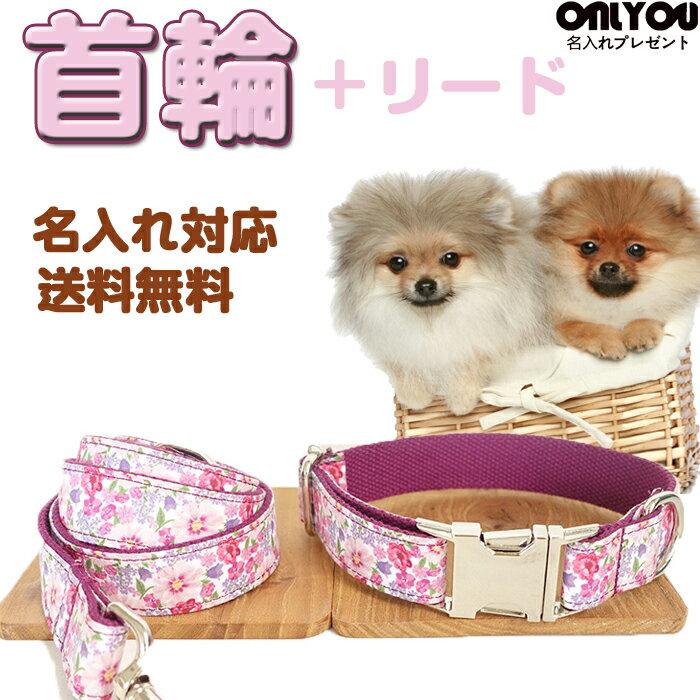【名入れ対応】犬 首輪 生地 ネックレス 小さい型犬用 迷子札 軽量 迷子札チョーカー 愛犬用 ピンク 高品質を安心価格で