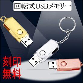 名入れ usbメモリ 名前入り プレゼント usbメモリ 回転式USBメモリー USBメモリー 16GB USB2.0 名前入り 名入れ 父の日 男性 女性 記念品 プレゼント 就職祝 卒業記念品 入学祝 父の日 誕生日にも 紛失防止