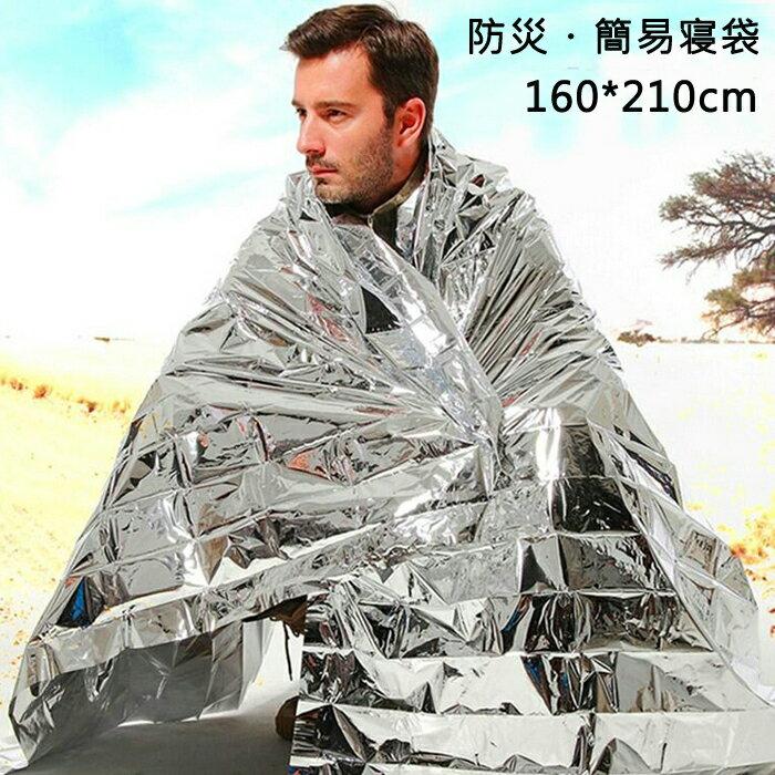 送料無料 簡易寝袋 防災 寝袋 コンパクト 地震 寝袋 防災 防寒用寝袋 アルミシート