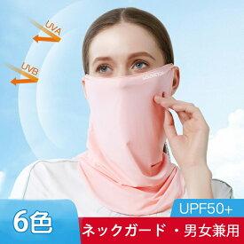 冷感マスク フェイスカバー ネックガード 夏 UVカット ゴルフウエア おしゃれ 男女兼用 紫外線対策