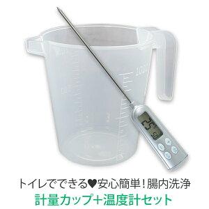 05__腸内洗浄はスリムエネマで!自宅のトイレで腸内洗浄!計量カップ+温度計セット