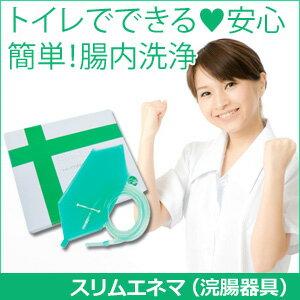 02__【平日12時までのご注文は当日発送】自宅のトイレでできる腸内洗浄スリムエネマ(浣腸器具)