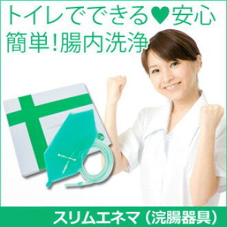 02 _ Intestinal cleaning can be in the toilet (cohienema) スリムエネマ (intestinal in cleaning an instrument)