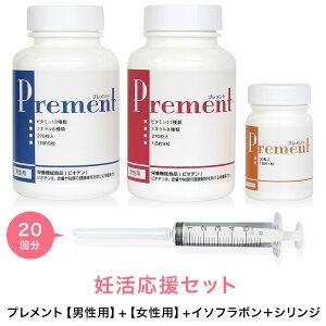 妊活応援セットプレメント+シリンジセット