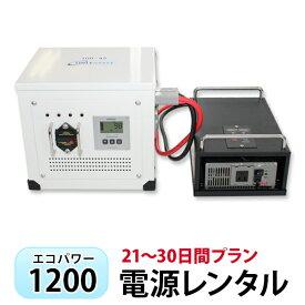 【レンタル】ECO-POWER1200 レンタル 21〜30日間プラン【電源レンタル】