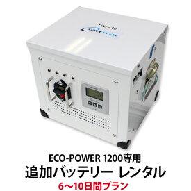 【レンタル】ECO-POWER 1200専用・追加バッテリー 6〜10日間プラン