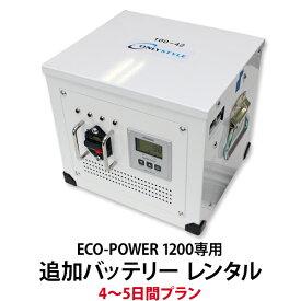 【レンタル】ECO-POWER 1200専用・追加バッテリー 4〜5日間プラン