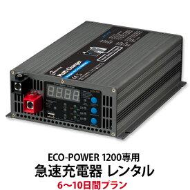 【レンタル】ECO-POWER1200専用・急速充電器 6〜10日間プラン