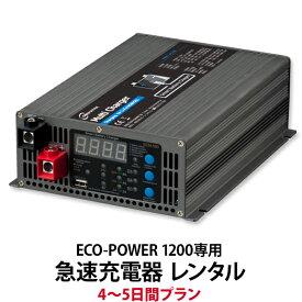 【レンタル】ECO-POWER1200専用・急速充電器 4〜5日間プラン