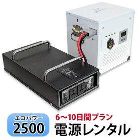 【レンタル】ECO-POWER2500 レンタル6〜10日間プラン【電源レンタル】