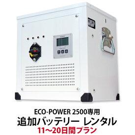 【レンタル】ECO-POWER 2500専用・追加バッテリー 11〜20日間プラン