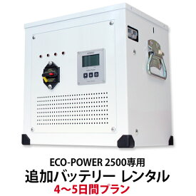 【レンタル】ECO-POWER 2500専用・追加バッテリー 4〜5日間プラン