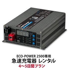 【レンタル】ECO-POWER2500専用・急速充電器 4〜5日間プラン