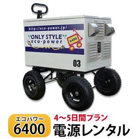 【レンタル】ECO-POWER6400 4〜5日間プラン【電源レンタル】