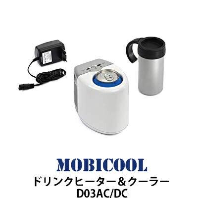 『車中泊に必須!』MOBICOOLドリンクヒーター&クーラーD03AC/DC【車中泊に最適!】
