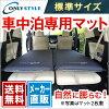 唯一风格在车中过夜专用的垫子标准尺寸2张安排安心的厂商直销