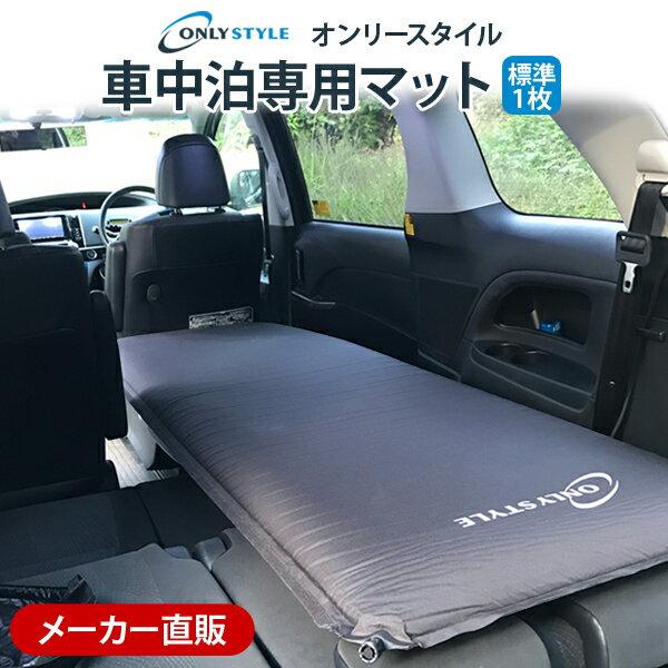 【メーカー直販】オンリースタイル 車中泊専用マット 標準サイズ 1枚 安心のメーカー直販