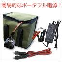 『車中泊に必須!』車中泊に最適!ポータブル電源パワーバッグスリム(PBS-20EX・PBS-33EX) 充電器セット(非常用電源・野外電源)【送料無料】