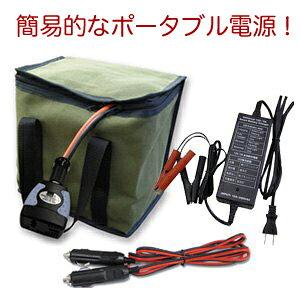 『車中泊に必須!』車中泊に最適!ポータブル電源パワーバッグスリム(PBS-33EX) 充電器セット(非常用電源・野外電源)【送料無料】