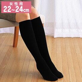 【送料無料】足うら美人ハイソックス(22-24cm) 新潟県自社工場製【靴下 くつした かかと ケア 角質 保湿 がさがさ つるつる うるおい 日本製】