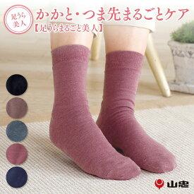 【送料無料】足うらまるごと美人 女性用(22-24cm・24-25cm) 新潟県自社工場製【かかとケア 靴下 かかと つま先 ケア 角質 保湿 がさがさ つるつる うるおい 靴下 日本製 山忠】