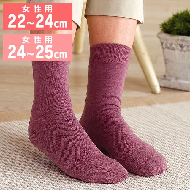 【送料無料】足うら美人まるごとタイプ 女性用(22〜24cm・24〜25cm) 新潟県自社工場製【かかとケア 靴下 かかと ケア 角質 保湿 がさがさ つるつる うるおい シルク 靴下 日本製】