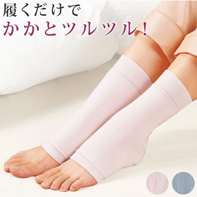 【送料無料】足うら美人おやすみサポーター 新潟県自社工場製【かかとケア 靴下 角質 保湿 がさがさ つるつる うるおい シルク 日本製】