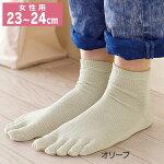 シルク5本指靴下(メッシュ)女性用(23〜24cm)