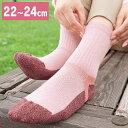 【送料無料】軽快らくらくウォーキングソックス 女性用(22〜24cm)【靴下 ソックス ウォーキング 汗 におい 臭い ムレ ズレ 抗菌防臭 日本製】
