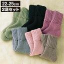 【送料無料】毛布のような靴下(22〜25cm)2足セット moufu_feb【靴下 くつした あったか 毛布 保温 裏起毛 ルームソックス 日本製】
