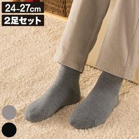 【送料無料】ポイント5倍! 毛布のような靴下(24-27cm)2足セット moufu24_2set【靴下 くつした ルームソックス あったか 保温 裏起毛 日本製】