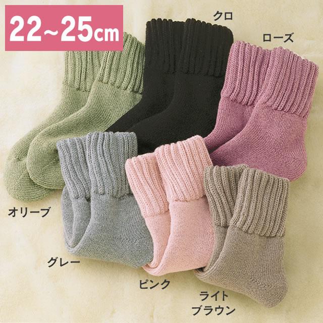 【送料無料】毛布のような靴下(22〜25cm)【靴下 くつした あったか 毛布 保温 裏起毛 ルームソックス 日本製】