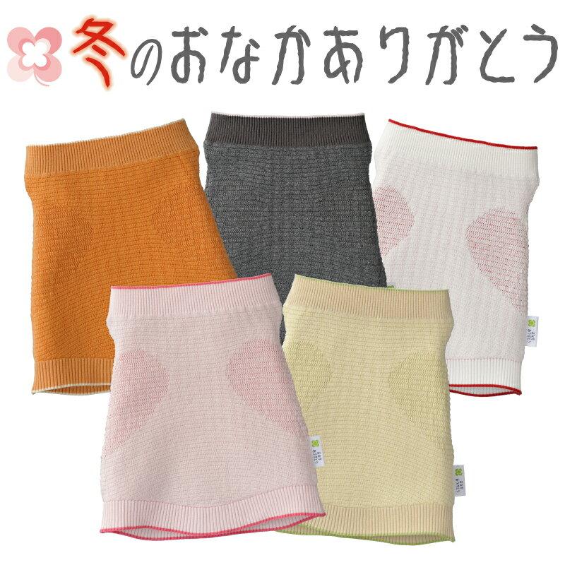 【送料無料】冬のおなかありがとう【腹巻 ハラマキ はらまき お腹 シルク 絹 メッシュ 天然素材 日本製】