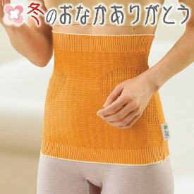 【送料無料】冬のおなかありがとう【腹巻 ハラマキ はらまき お腹 メッシュ 天然素材 日本製】